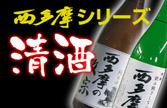 西多摩シリーズ清酒