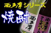 西多摩シリーズ焼酎