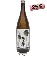 宮崎芋焼酎(黒麹仕込)